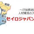 ユーザ交流会 in 広島
