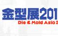 インターモールド (金型加工技術展)2017出展